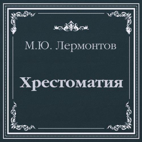Hrestomatija. Lermontov M.Ju. [A Reader: M.Y. Lermontov] audiobook cover art
