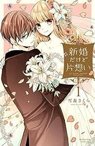 新婚だけど片想い(1) 【電子限定 描きおろし特典つき】 (なかよしコミックス)