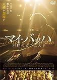 マイ・バッハ 不屈のピアニスト[DVD]