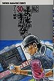 おれはキャプテン(30) (講談社コミックス)