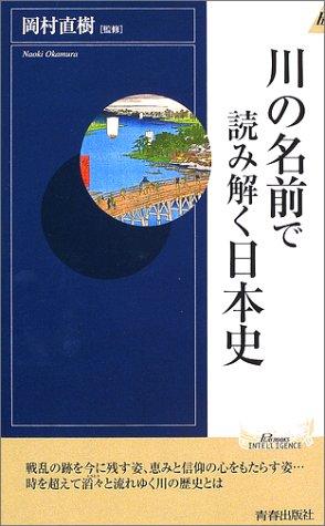 川の名前で読み解く日本史 (プレイブックス・インテリジェンス)