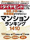 週刊ダイヤモンド 2020年 2/29号