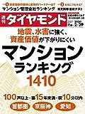 週刊ダイヤモンド 2020年 2/29号 [雑誌] (地震、水害に強く、資産価値が下がりにくい マンションランキング1410)