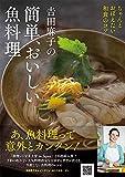 吉田麻子の 簡単、おいしい魚料理