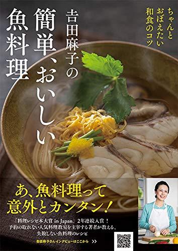 吉田麻子の 簡単、おいしい魚料理の詳細を見る