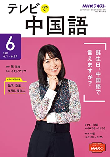 NHKテレビ テレビで中国語 2021年 6月号 [雑誌] (NHKテキスト)