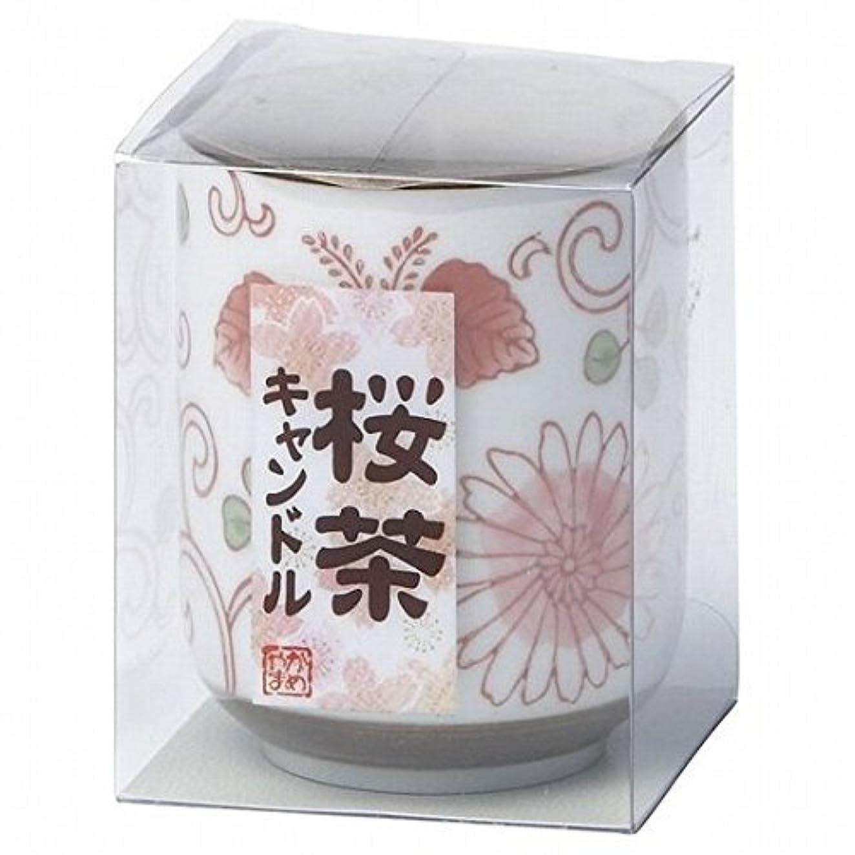 財団ラップベースkameyama candle(カメヤマキャンドル) 桜茶キャンドル(86580000)