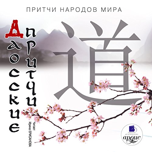 Daosskiye pritchi audiobook cover art