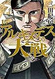 アルキメデスの大戦(15) (ヤングマガジンコミックス)