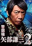 警部補 矢部謙三2 DVD BOX[DVD]