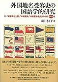 外国地名受容史の国語学的研究: 付・『新製輿地全圖』『坤輿圖識』『坤輿圖識補』影印・索引DVD版