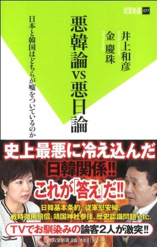悪韓論VS悪日論 日本と韓国はどちらが嘘をついているのか (双葉新書)の詳細を見る