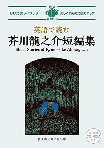 英語で読む芥川龍之介短編集 Short Stories of Ryunosuke Akutagawa【日英対訳・CD付 】 (IBC対訳ライブラリー)