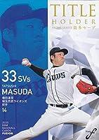 BBM ベースボールカード TH19 最多セーブ 増田達至 (西) (レギュラーカード/タイトルホルダー) FUSION 2020