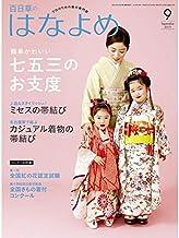 百日草のはなよめ 2019年 09 月号 [雑誌]