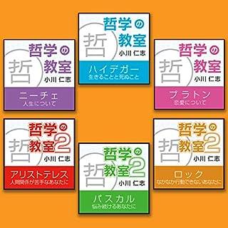 哲学の教室 6本セット                   著者:                                                                                                                                 小川 仁志                           再生時間: 2 時間  34 分     レビューはまだありません。     総合評価 0.0