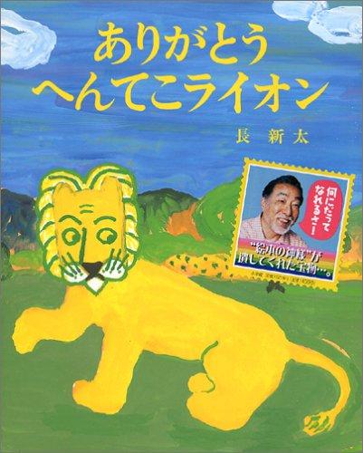 ありがとう へんてこライオン (おひさまのほん)