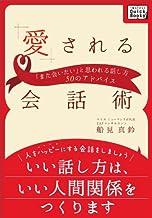 表紙: 愛される会話術 「また会いたい」と思われる話し方50のアドバイス (impress QuickBooks) | 船見 真鈴