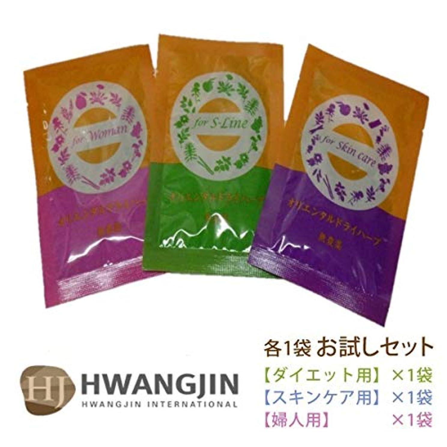 基礎たぶん忘れるファンジン黄土 座浴剤 3袋 正規品【お試しセット】 (3種(ダイエット、女性、皮膚美容)各1袋)