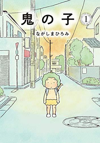 鬼の子 (1)