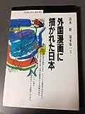 外国漫画に描かれた日本 (丸善ブックス)