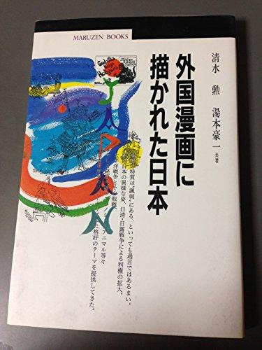 外国漫画に描かれた日本 (丸善ブックス)の詳細を見る