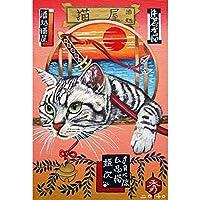 猫のパズル大人のためのジグソーレジャー動物チャレンジパズル300/500/1000/1500ピース880330383(Size:1000PCS)