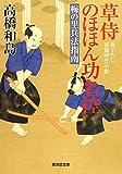 草侍のほほん功名控~梅の里兵法指南~ (廣済堂文庫)