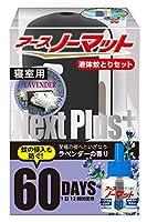 アースノーマットNextPlus+ 60日用 蚊取り 寝室用
