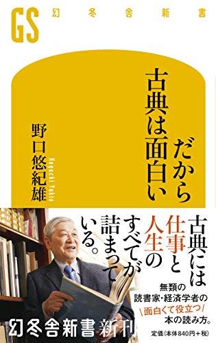 だから古典は面白い (幻冬舎新書) - 野口 悠紀雄