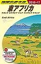 E09 地球の歩き方 東アフリカ ウガンダ・エチオピア・ケニア・タンザニア・ルワンダ 2016~2017