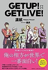 俺ガイル・渡航による小説版「GETUP!GETLIVE!」2月12日発売