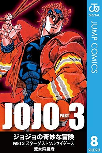 ジョジョの奇妙な冒険 第3部 モノクロ版 8 (ジャンプコミックスDIGITAL)