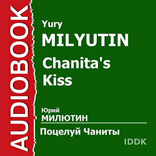Chanita's Kiss [Russian Edition] audiobook cover art