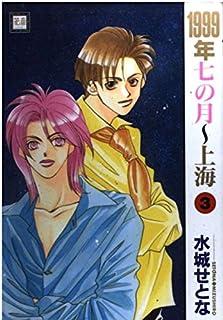 1999年七の月~上海 3 (花音コミックス)