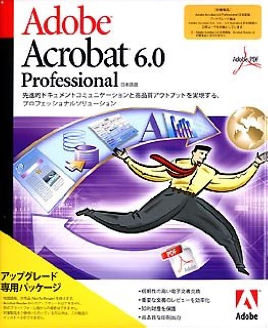 差密度最小Acrobat 6.0 Professional Upgrade 日本語版 (Win)