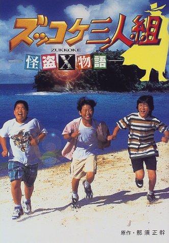 ズッコケ三人組―怪盗X物語