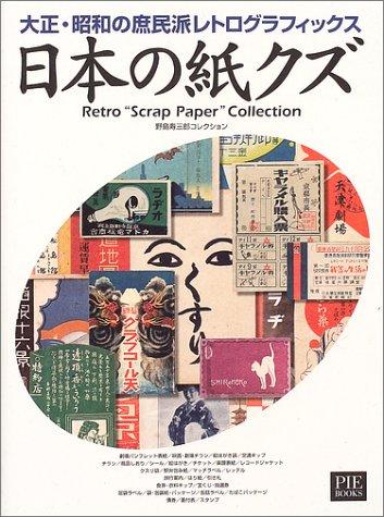 日本の紙クズ―大正・昭和の庶民派レトログラフィックス 野島寿三郎コレクション