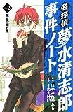 名探偵夢水清志郎事件ノート(2) (なかよしコミックス)