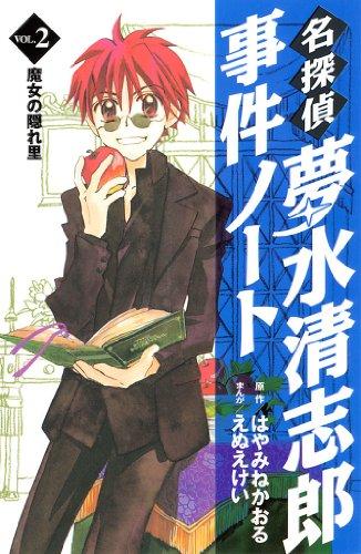 名探偵夢水清志郎事件ノート(2) (なかよしコミックス) - はやみねかおる, えぬえけい