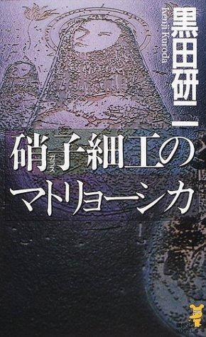 硝子細工のマトリョーシカ (講談社ノベルス)