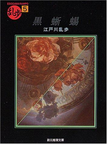 黒蜥蜴 (創元推理文庫―現代日本推理小説叢書)。