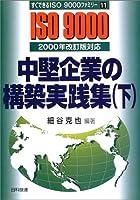 中堅企業の構築実践集〈下〉 (すぐできるISO9000ファミリー)