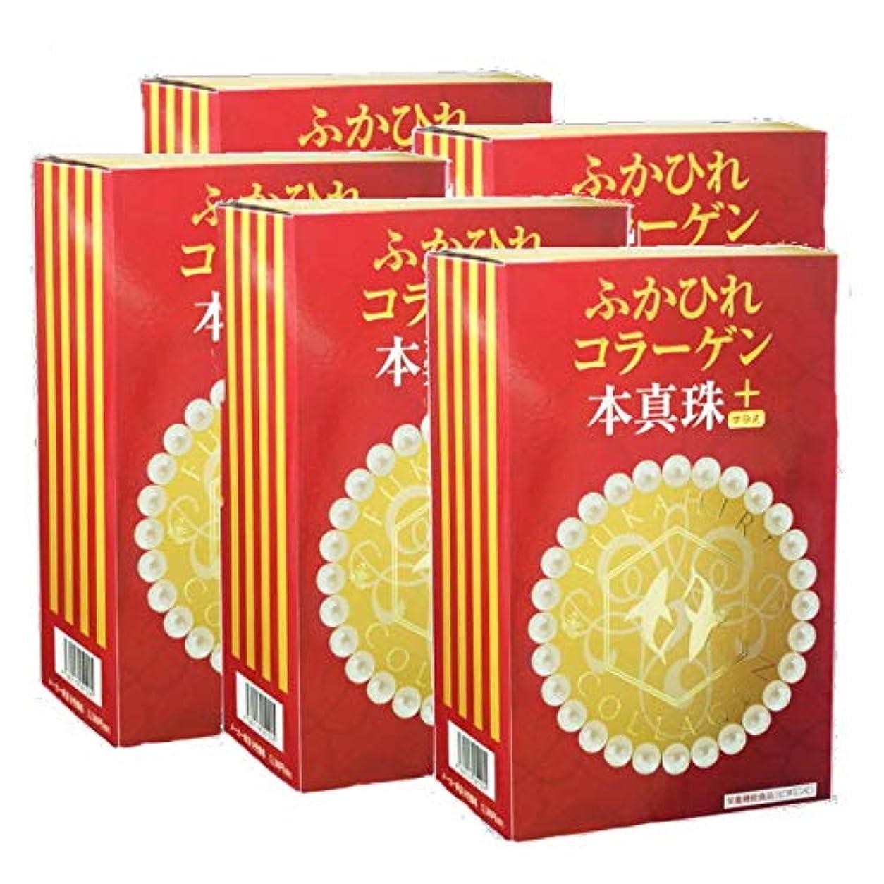 規模共産主義親ふかひれコラーゲン本真珠5箱セット
