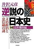 逆説の日本史 14 近世爛熟編 (小学館文庫)