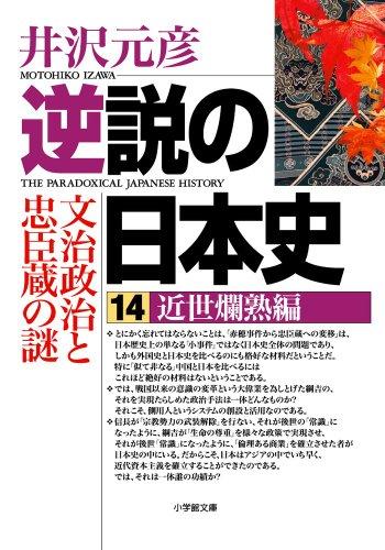 逆説の日本史 14 近世爛熟編 (小学館文庫)の詳細を見る