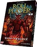 アークライト ロールプレイヤー拡張 モンスターズ&ミニオンズ 完全日本語版 (1-5人用 60-120分 10才以上向け) ボードゲーム