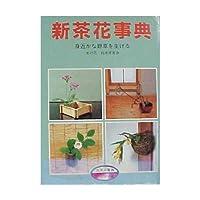 新茶花事典―身近かな野草を生ける (カラー事典シリーズ)