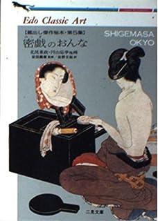 密戯のおんな—蔵出し傑作秘本第5集 (二見文庫)