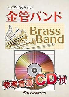 ドレミの歌(『サウンド・オブ・ミュージック』より)【小学生のための金管バンド】KIN-14《参考音源CD付》